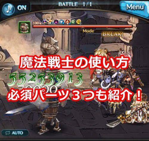 火魔法戦士1ターンのダメージ