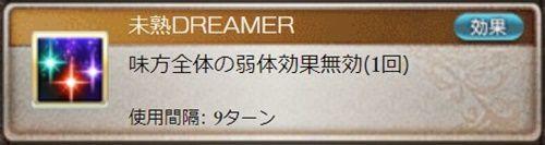 アビリティ4:未熟DREAMER