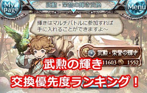 武勲の輝き交換画面