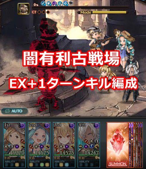 闇古戦場EX+1ターンキル