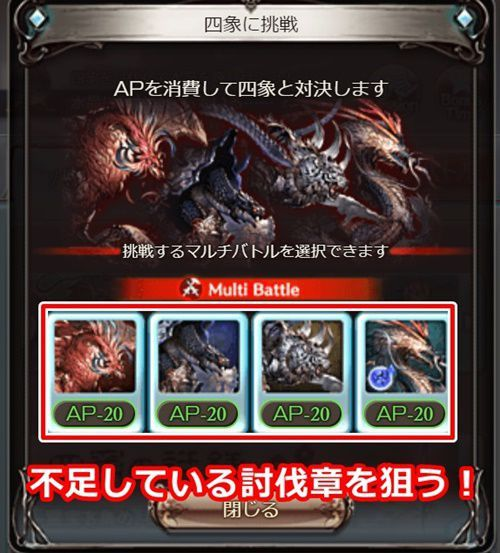 四象に挑戦クエスト選択画面