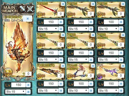 4:ゼノコロゥ剣所持想定の編成