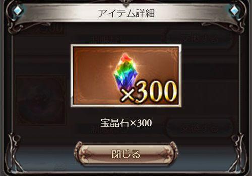 宝晶石×300個