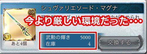 前のシュヴァ剣の交換レート