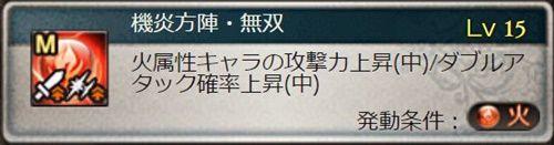 シヴァ剣の第1スキル