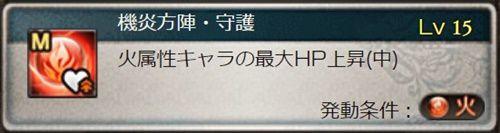 シヴァ剣第2スキル