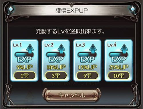 獲得EXP(経験値)上昇の効果