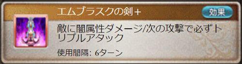 アビリティ1:エムブラスクの剣