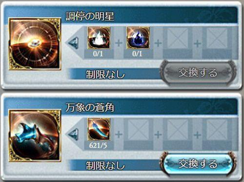 銀天の輝きの交換手順3