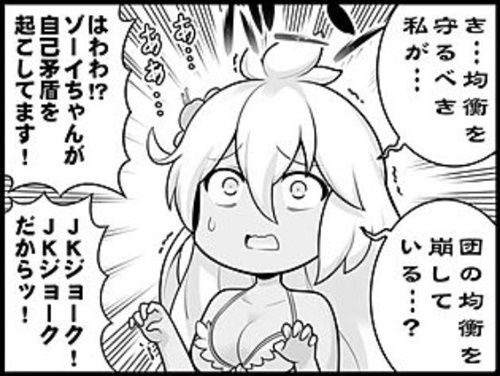 4コマ漫画での光ゾーイ2