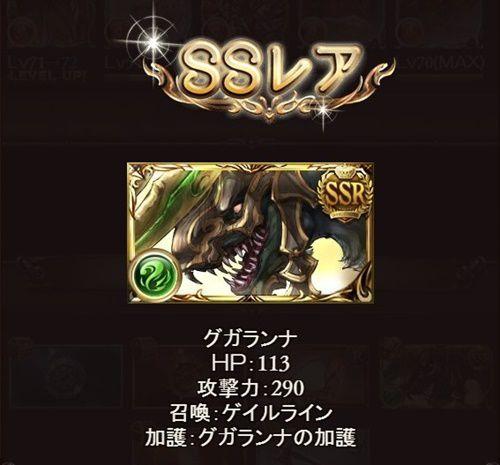 SSR召喚石(エレメント)