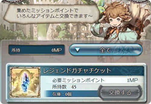 MP(ミッションポイント)