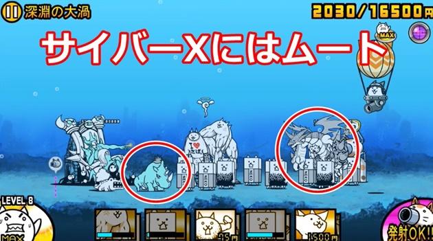 にゃんこ サイバー x