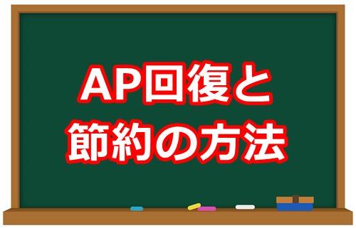 APの回復方法と節約方法