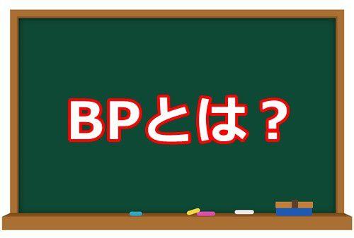 BPとは?