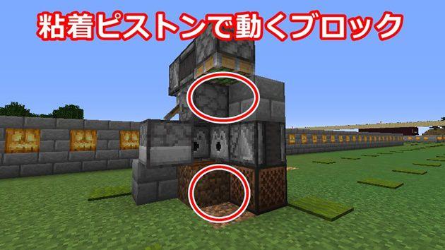 粘着ピストンで動くブロックを2つ置く