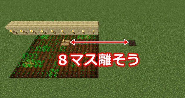 小麦畑の拡大方法