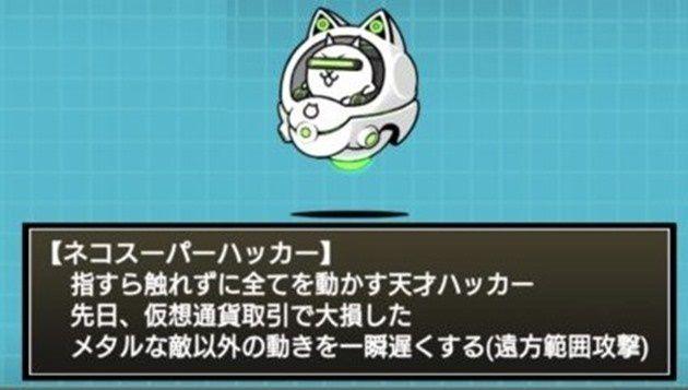 第三形態のネコスーパーハッカー