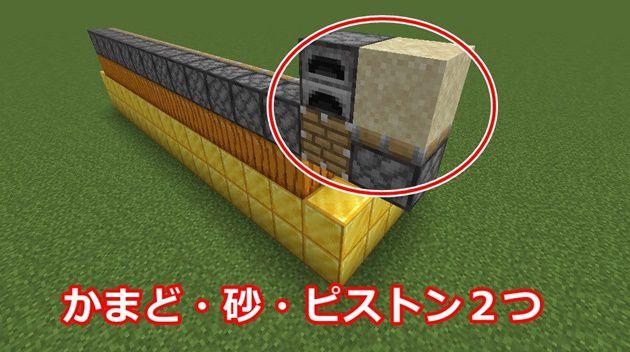 1段目の回路の作り方1