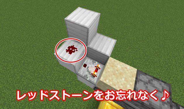 1段目の回路の作り方4