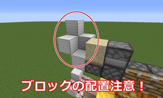 2段目以降の回路の作り方2