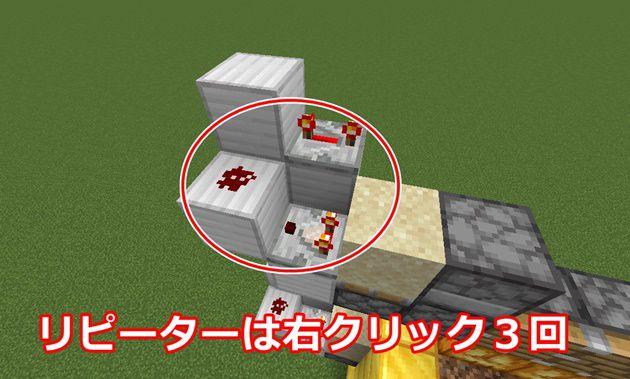 2段目以降の回路の作り方3