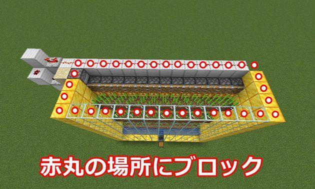 屋根の作り方1