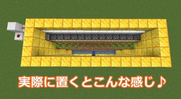 屋根の作り方2