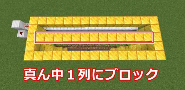 屋根の作り方3