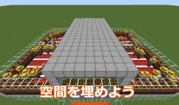 湧き層&屋根の作り方3