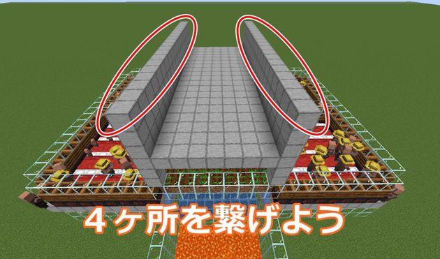 湧き層&屋根の作り方6