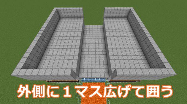 湧き層&屋根の作り方8