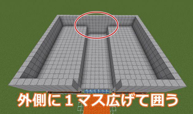 湧き層&屋根の作り方9