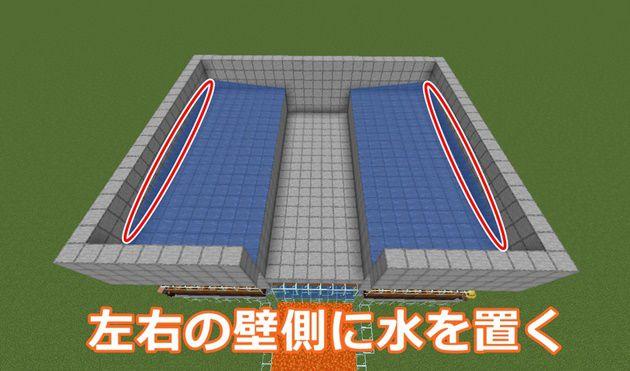 湧き層&屋根の作り方10