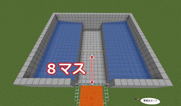 湧き層&屋根の作り方11