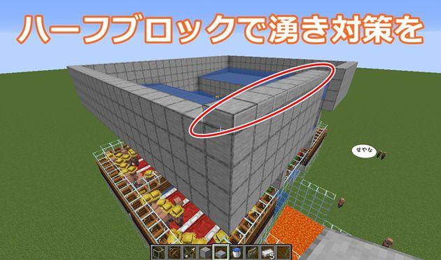 湧き層&屋根の作り方15