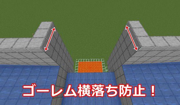 湧き層&屋根の作り方16