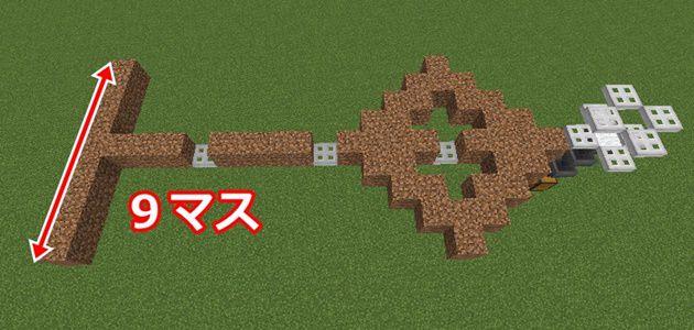 左側の土ブロックを9マスに伸ばす