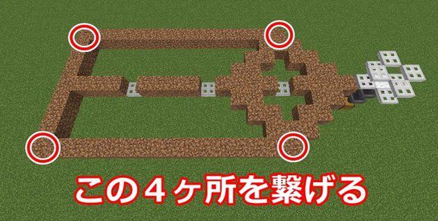 1番外側の土ブロック同士を繋げる
