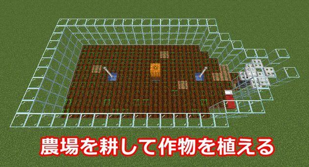 農場を耕して作物を植える