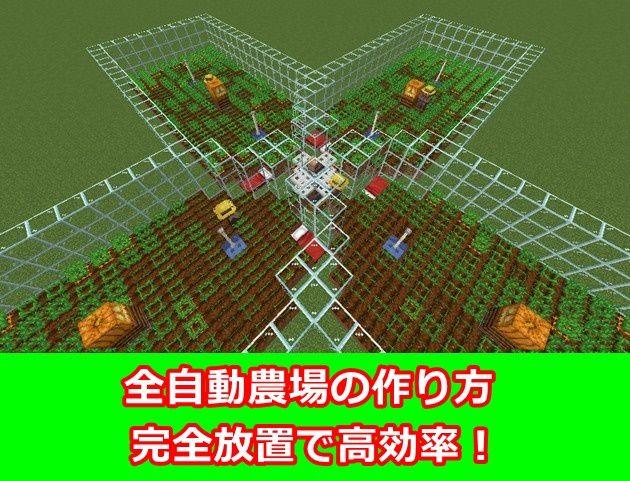 オロオロ式全自動農場の作り方