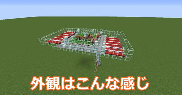 1:村人増殖の施設を作る