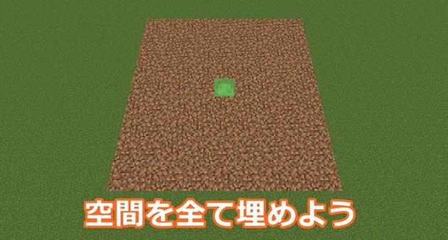 空間部分を全て土ブロックで埋める