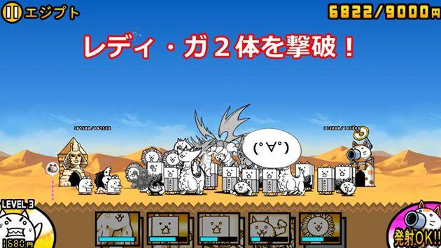 5:レディ・ガ撃破!