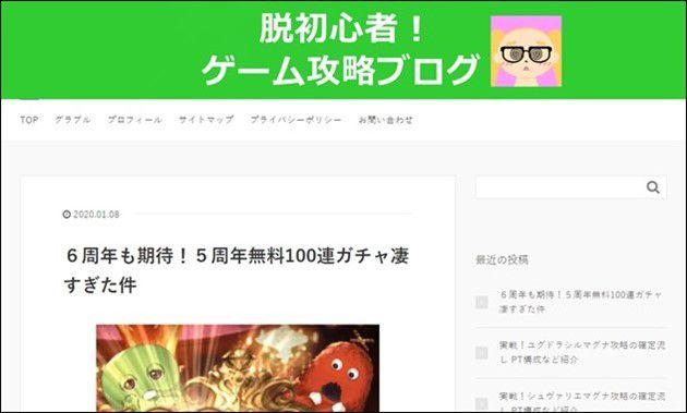 脱初心者!オロオロKTのゲーム攻略ブログ