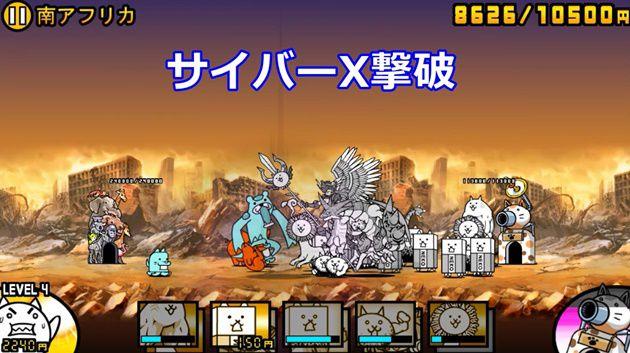7:サイバーX撃破