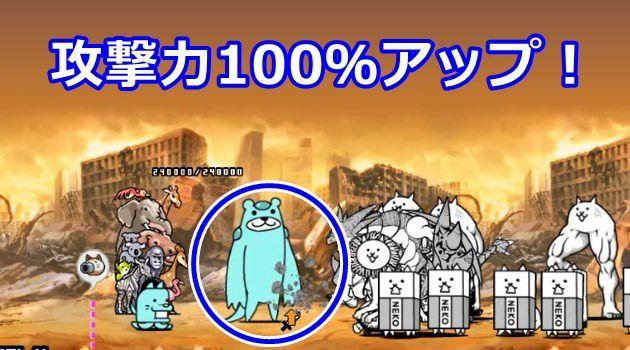 8:クマンチューの攻撃力100%アップ