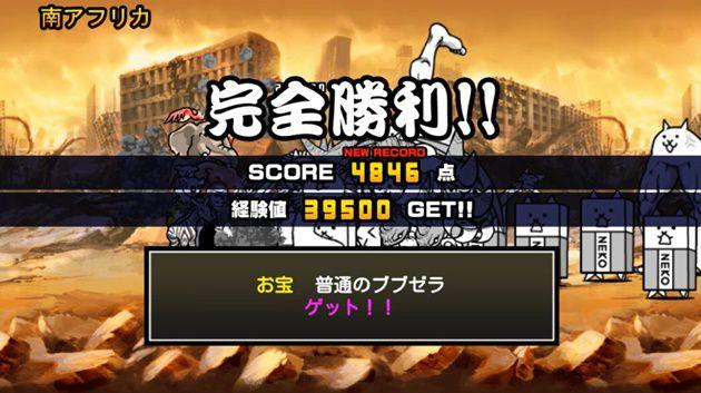 9:クマンチュー撃破!