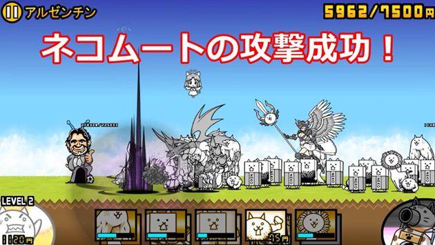 ネコムートの攻撃成功!