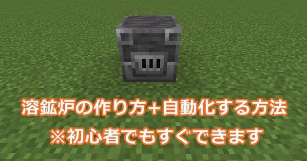 溶鉱炉(ようこうろ)
